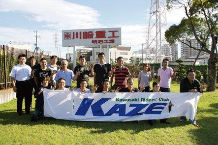 [2014]カワサキ KAZE会員限定明石工場見学会