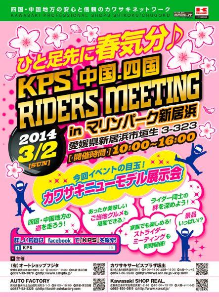 [2014]KPS 中国・四国 RIDERS MEETINGが、3月2日(日)にマリンパーク新居浜にて開催!