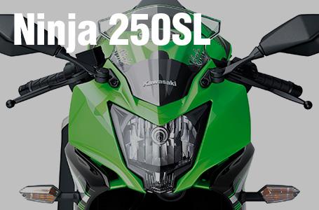 [Ninja 250SL]Ninja 250の単気筒バージョンが正式発表!
