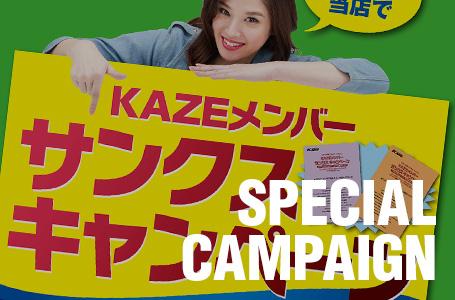 カワサキが、『KAZEメンバーサンクスキャンペーン』を3月1日からスタート!