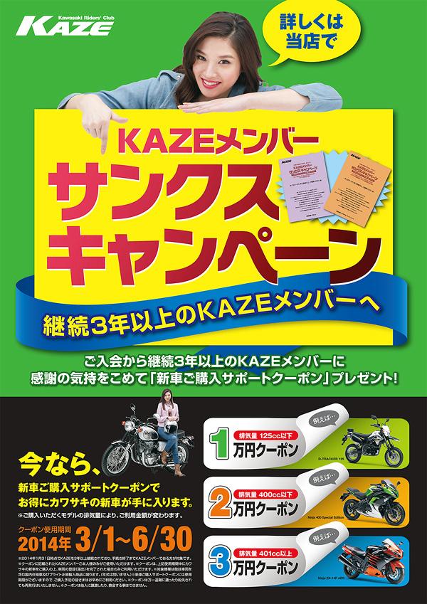 2014 KAZEメンバーサンクスキャンペーン