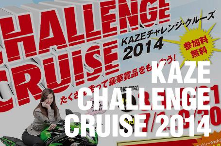 KAZEチャレンジ・クルーズ2014