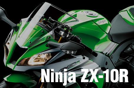 [Ninja ZX-10R/ABS]2015年モデルのカラーリングが発表