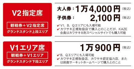 カワサキ鈴鹿8耐応援チケット価格