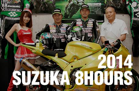 加納典明がカワサキ系チームの監督として鈴鹿8耐に参戦!