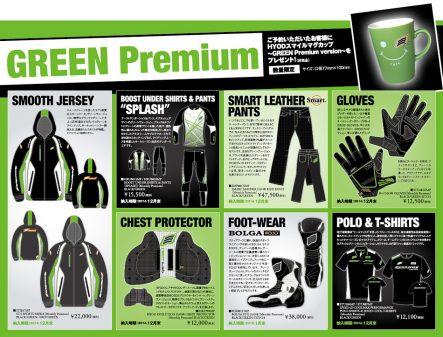HYOD GREEN Premium