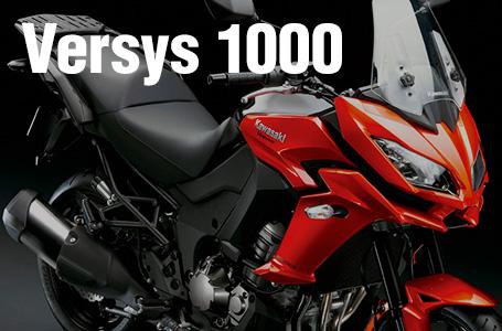 2015年モデル Versys 1000
