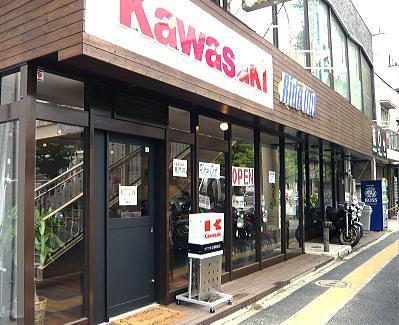 カワサキ専門店 Ride Out(ライドアウト)