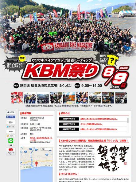 KBM祭り2015