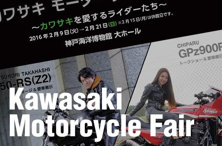 カワサキモーターサイクルフェア〜カワサキを愛するライダーたち〜