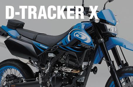 2016年モデル D-TRACKER X
