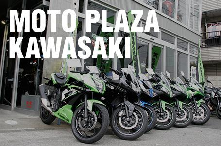足立区のカワサキ正規取扱店・モトプラザカワサキが春の大試乗会を開催