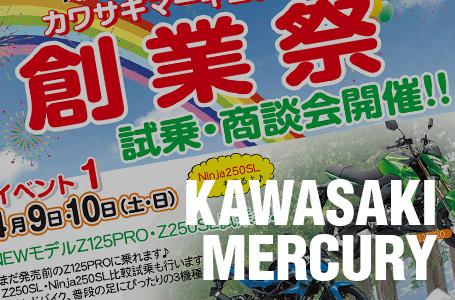 [2016]大阪府のカワサキ正規取扱店・カワサキマーキュリーが創業祭を実施