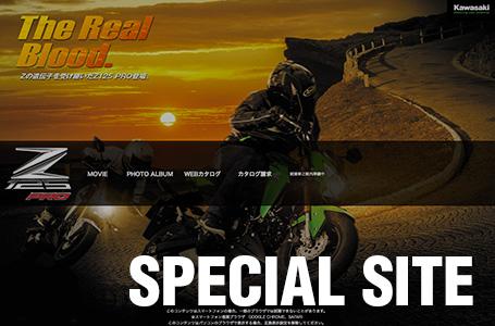 Z125 PROスペシャルサイトがオープン