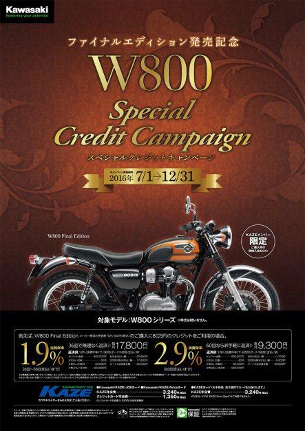 2016_w800-credit-campaign_image
