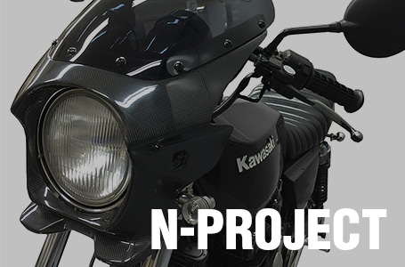Nプロジェクト ZEPHYR1100 ブラスターⅡカーボン仕様