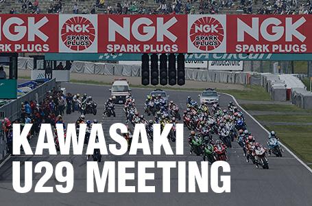11月5日(土) カワサキU29ミーティング