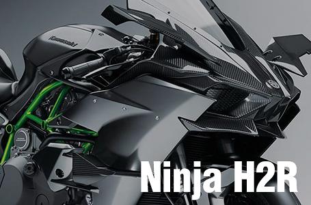2017年モデル Ninja H2R