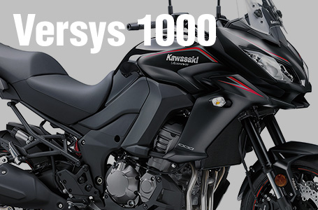 2017年モデル VERSYS 1000