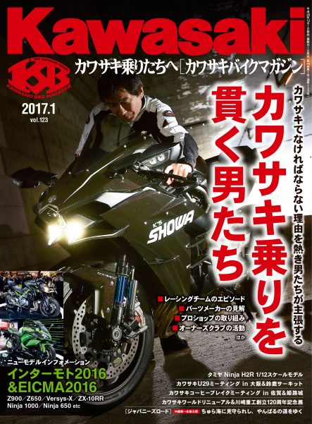 カワサキバイクマガジン2017年1月号