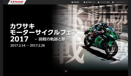 カワサキ モーターサイクルフェア -挑戦の軌跡と夢-