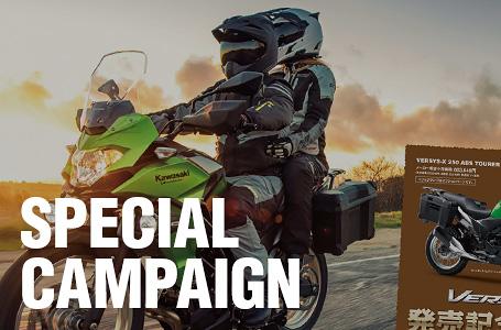 カワサキがVERSYS-X 250発売記念キャンペーンを実施