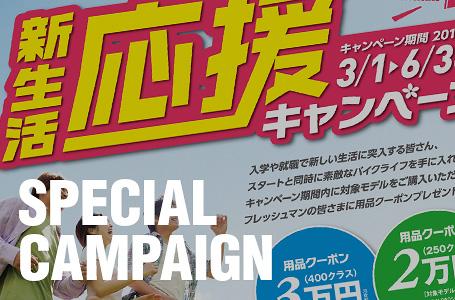 フレッシュマン新生活応援キャンペーン