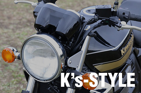 ケイズスタイル ZRX1200ダエグ用丸目ヘッドライトメーターカバーキット