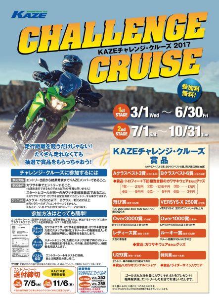 KAZEチャレンジ・クルーズ2017