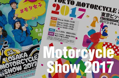 大阪・東京モーターサイクルショー2017