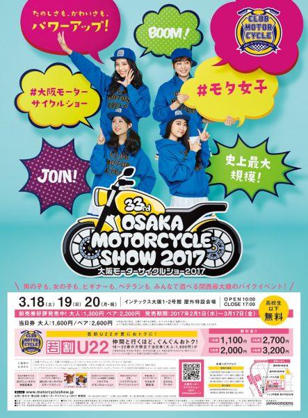 大阪モーターサイクルショー2017