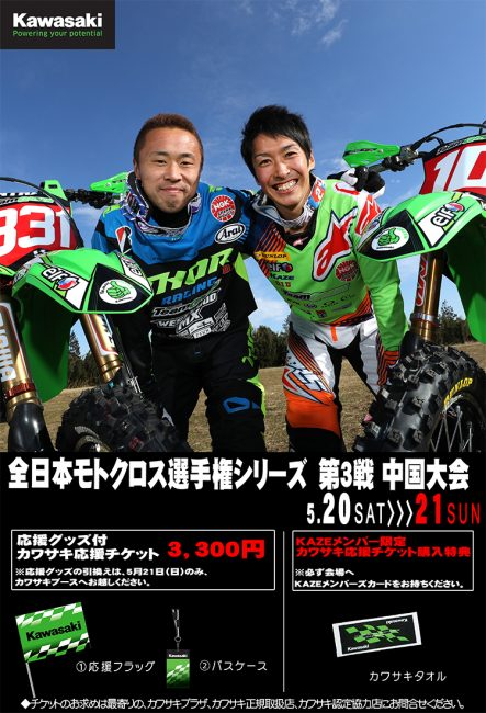 全日本モトクロス選手権シリーズ 第3戦 中国大会 カワサキ応援チケット