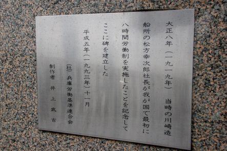 八時間労働発祥之地 記念碑
