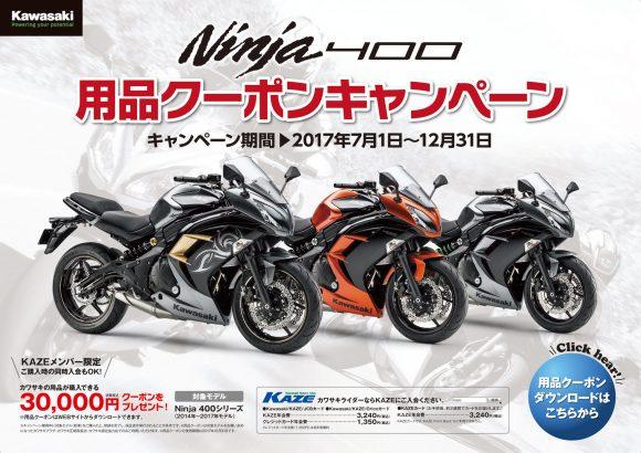 Ninja 400 用品クーポンキャンペーン