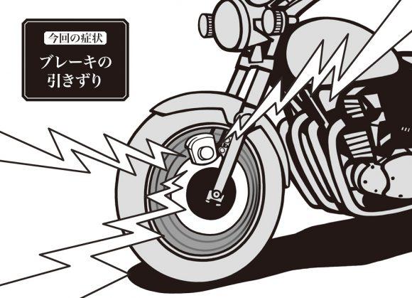 絶版車の医学[第3回]ブレーキの引きずり