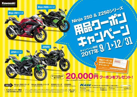 Ninja 250&Z250シリーズ 用品クーポンキャンペーン