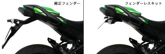 アクティブ Ninja 1000用 フェンダーレスキット ブラック [LEDナンバー灯付き]