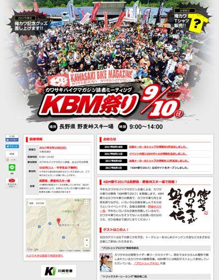 KBM祭り2017公式サイト