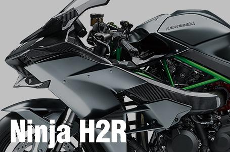 2018年モデル Ninja H2R