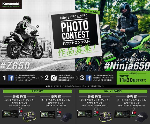 Ninja650&Z650 photo contest ~みんなの旅の思い出を投稿しよう~