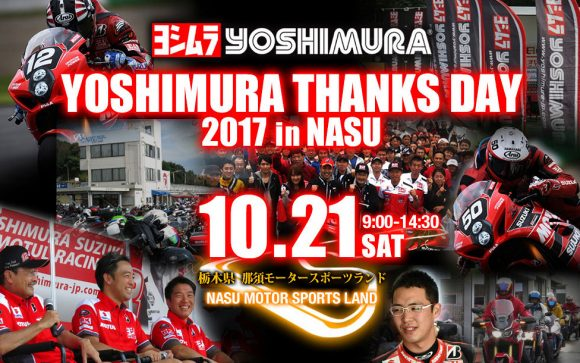 YOSHIMURA THANKS DAY 2017 in NASU