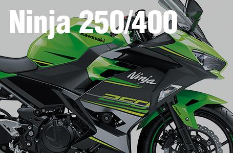 2018年モデル Ninja 250/400