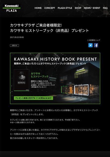 カワサキプラザ ご来店者様限定!  カワサキ ヒストリーブック(非売品)プレゼント