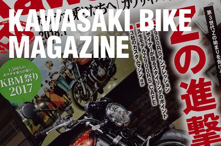 カワサキバイクマガジン2018年1月号(vol.129)