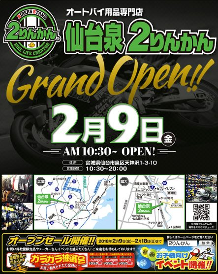 ライダーズスタンド仙台泉2りんかん 2018年2月9日オープン