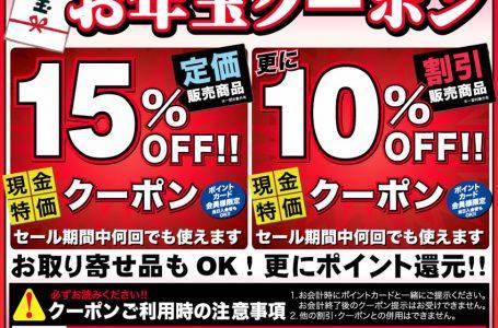 ラフ&ロード 初売りセール&クリアランスセール