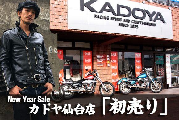 KADOYA仙台店 新春初売り