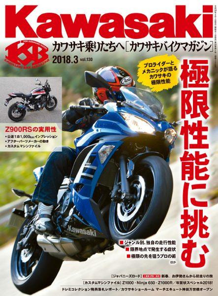 カワサキバイクマガジン2018年3月号 Vol.130