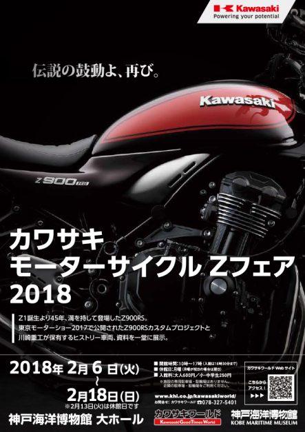 カワサキ モーターサイクル Zフェア 2018