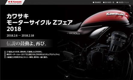 カワサキ モーターサイクルZフェア2018